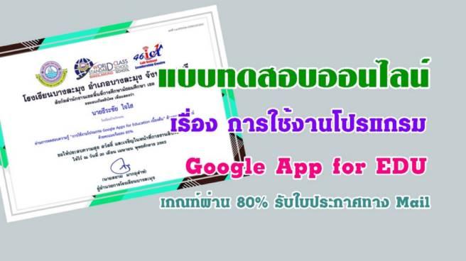 แบบทดสอบออนไลน์ การใช้งานโปรแกรม GOOGLE APPS FOR EDUCATION