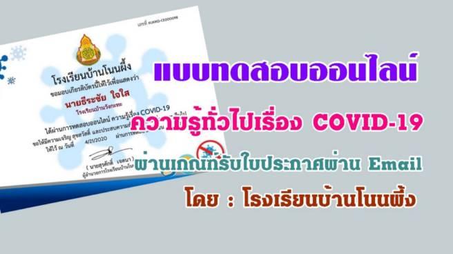 แบบทดสอบออนไลน์ ความรู้เกี่ยวกับโรคระบาด COVID-19