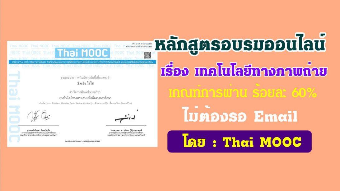 หลักสูตรอบรมออนไลน์ Thai MOOC เรื่อง เทคโนโลยีทางภาพถ่ายเพื่อสื่อสารการศึกษา