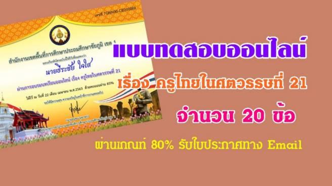 แบบทดสอบออนไลน์ เรื่อง ครูไทยในศตวรรษที่ 21