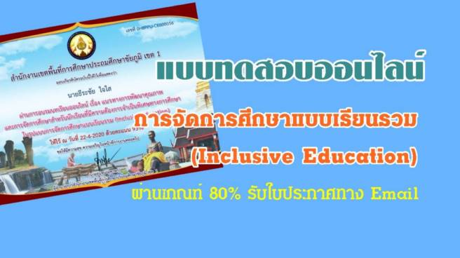 แบบทดสอบออนไลน์ การจัดการศึกษาแบบเรียนรวม(Inclusive Education)