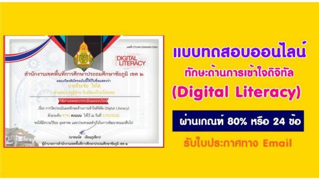 แบบทดสอบออนไลน์ เรื่อง ทักษะด้านการเข้าใจดิจิทัล (Digital Literacy)