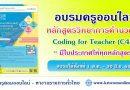 หลักสูตรการอบรมการจัดการเรียนรู้วิทยาการคำนวณสำหรับครู(C4T) ระหว่างวันที่ 1 พฤษภาคม – 30 มิถุนายน 2563