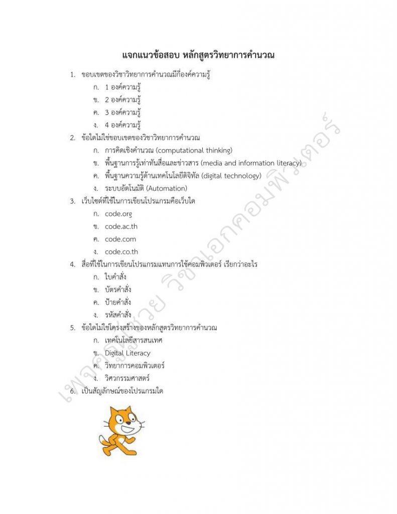 แจกแนวข้อสอบ หลักสูตรวิทยาการคำนวณ