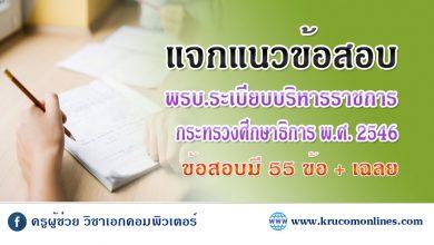 แนวข้อสอบ พรบ.ระเบียบบริหารราชการกระทรวงศึกษาธิการ พ.ศ. 2546 พร้อมเฉลย