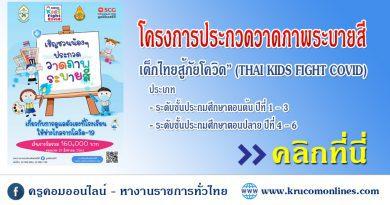 """โครงการประกวดวาดภาพระบายสี """"เด็กไทยสู้ภัยโควิด"""" ชิงเงินรางวัลกว่า 160,000 บาท"""