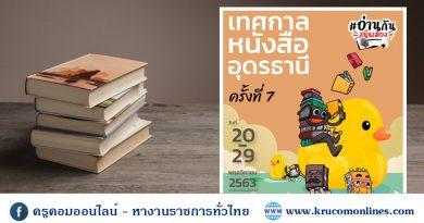เทศกาลหนังสืออุดรธานี ครั้งที่ 7 วันที่ 20-29 พฤศจิกายน 2563