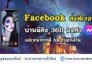 Facebook ส่งฟีเจอร์บ้านผีสิง 360 องศา และหน้ากากผี AR บน Messenger รับฮาโลวีน