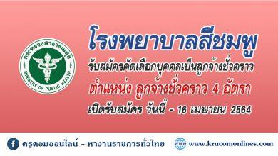 โรงพยาบาลสีชมพู (ขอนแก่น) ประกาศรับสมัครบุคคลเข้าปฏิบัติงานเป็นลูกจ้างชั่วคราว