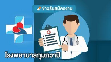 โรงพยาบาลกุมภวาปี ประกาศรับสมัครลูกจ้างรายคาบ จำนวน 5 อัตรา