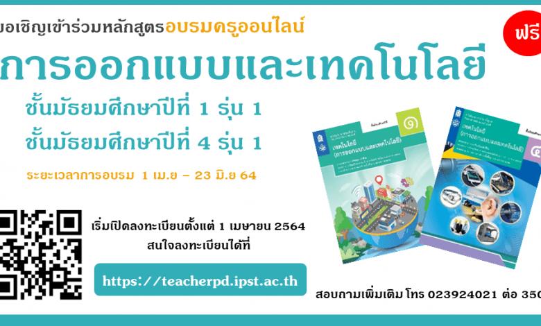 หลักสูตรอบรมครูออนไลน์ สาระเทคโนโลยี (การออกแบบและเทคโนโลยี)