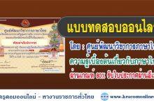 แบบทดสอบวัดความรู้ออนไลน์ เรื่อง ความรู้เบื้องต้นเกี่ยวกับภาษาไทย