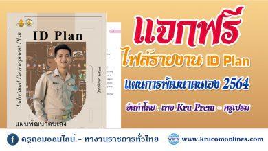 ไฟ์รายงานแผนการพัฒนาตนเอง ID Plan 64