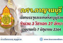 กศจ.กาญจนบุรี เรียกบรรจุครูผู้ช่วย จำนวน 27 อัตรา