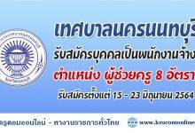 เทศบาลนครนนทบุรี รับสมัครบุคคลเพื่อสรรหาและเลือกสรรเป็นพนักงานจ้าง