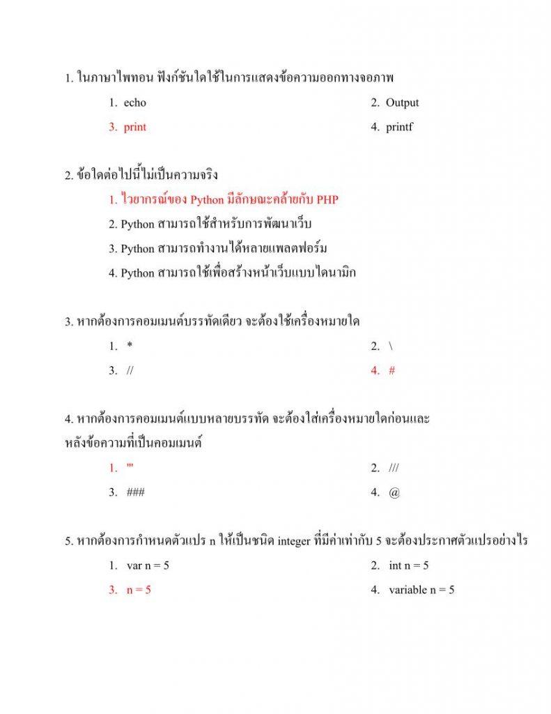 แนวข้อสอบครูผู้ช่วย วิทยาการคำนวณชุดที่3 พร้อมเฉลย