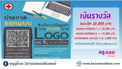 ประชาสัมพันธ์การประกวดออกแบบโลโก้ 100 ปี ยุวกาชาดไทย
