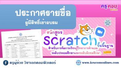 รายชื่อผู้ที่ได้รับการคัดเลือกการอบรมหลักสูตร Scratch ขั้นพื้นฐาน รุ่นที่ 3