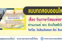 เชิญชวนทำแบบทดสอบ เรื่อง ภาษาไทยใกล้ตัว เนื่องในวันภาษาไทยแห่งชาติ