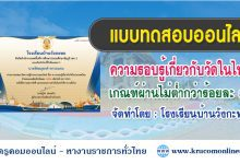 แบบทดสอบออนไลน์ ความรอบรู้เกี่ยวกับวัดในประเทศไทย