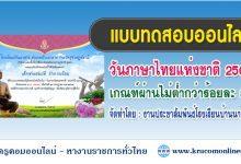 แบบทดสอบออนไลน์ วันภาษาไทยแห่งชาติ2564