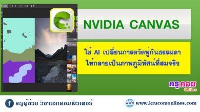 NVIDIA CANVAS เปลี่ยนการตวัดพู่กันธรรมดาให้กลายเป็นภาพภูมิทัศน์ที่สมจริง